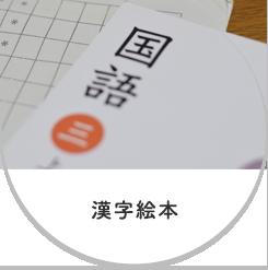 石井式国語教育