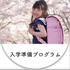 入学準備プログラム